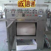 深圳熟食微波杀菌机 真空包装小吃灭菌 小型微波设备厂家 杀菌机