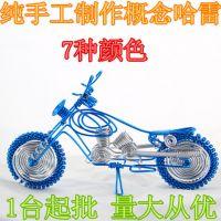 手工制作自行车单车原材料手编哈雷摩托车钳子视频教程漆包线彩线
