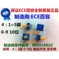 ERD510RSZ 0-9位 4:1脚 旋转编码开关 ECE台湾百容全新原装正品