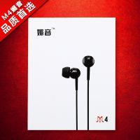 媚音M4华为OPPO手机专用线控耳机 立体声耳塞式耳机厂家批发