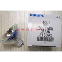 PHILIPS 14501 20V150W 光学灯杯 信得过产品