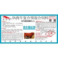 北京英美尔厂家供应肉牛后期\'育肥催肥效果***安全\'的肉牛预混料/肉牛催肥剂/肉牛饲料