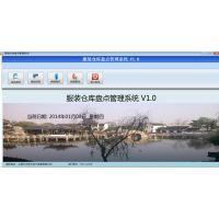 服装/超市仓库盘点管理系统软件与卡西欧DT940应用