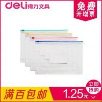 【得力文具】考试笔袋5524 A5 透明拉边袋 拉链袋 文件袋