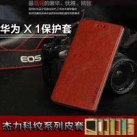 厂家直销华为荣耀X1手机保护套 批发品牌翻盖支架手机皮套带包装