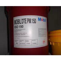 美孚DTE PM150,美孚DTE220造纸机循环齿轮油