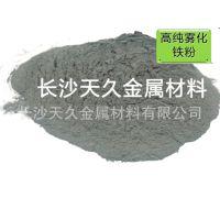 超细铁粉、高纯铁粉、球形铁粉
