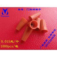 P2接线帽 扭式旋转端子 红色 桔色 橙色 弹簧螺旋式接线头 优质