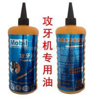 电动攻丝机润滑油 攻牙机润滑油 机加工润滑油500m/ 攻牙机专用油
