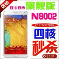 NOTE3手机 N9002手机批发 安卓4.3 1300万像素 双卡双待货到付款