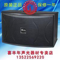 正品 RVS VS200卡拉OK音箱 量贩式KTV包房音箱 10寸卡包家用音响