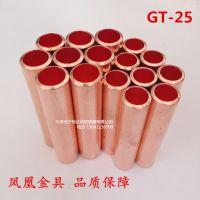 凤凰GT-25mm2平方铜接头 电缆铜直接管 接线端子 紫铜电线铜管鼻
