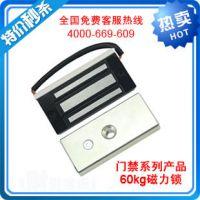 磁力锁60Kg/橱柜门电子锁/电柜锁/迷你型电磁锁/小型电子磁力锁
