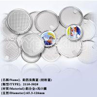 供应优质铝箔易撕盖 应用马口铁罐盖 PET 纸罐易撕盖