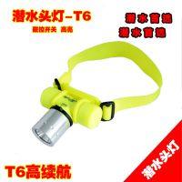T6潜水头灯 强光充电大功率 不锈钢lled磁控防水头灯 强光手电
