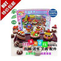 超轻粘土蛋糕套装 儿童diy手工制作彩泥橡皮泥蛋糕玩具送模具批发
