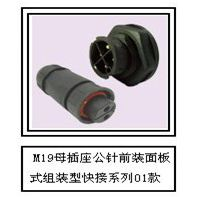现货供应 舞台灯专用航空插头 3芯M19 自动插拔式防水插头