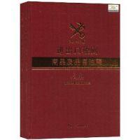 供应进出口税则商品及品目注释(2012年版)上下册