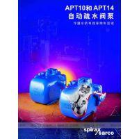 供应斯派莎克APT14疏水阀泵