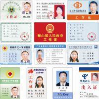 卡片制作大优惠:普通卡、个性卡、电子标签、会员消费管理系统