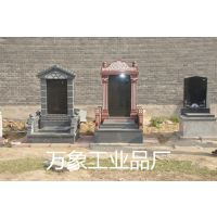 供应,家族墓碑,土葬墓碑,风水墓碑