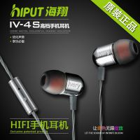 hiputis海翔耳机批发  高档线控手机耳机 秒杀小米、苹果原装耳机