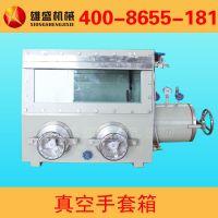 ZKX-1真空手套箱实验室真空手套箱操作箱手套箱