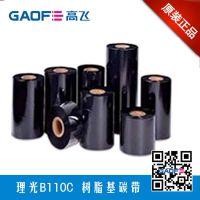 东莞碳带,东莞色带,条码碳带,条码色带,打印耗材,B110C 106元/卷