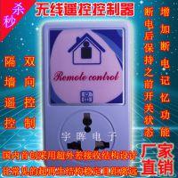 无线遥控插座 学习型遥控插座 无线学习型遥控插座 隔墙插座