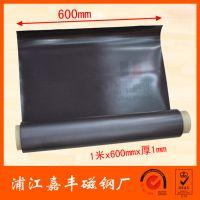 软磁材料磁铁厂家 橡胶软磁 工艺品橡胶磁片 现货1米*600*厚1mm