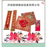 厂家直销年画 对联春节用品植绒机 植绒流水设备