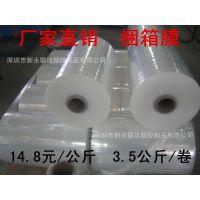 深圳厂家出售拉伸膜 打包捆箱膜PE缠绕膜 宽50cm  重3.5公斤一卷