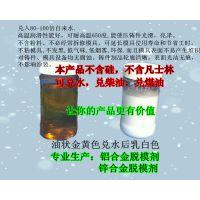 铝合金脱模剂离型剂脱模油水溶性脱模剂