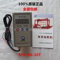 厂家直销蚌埠赛英SYG-OA-10T单梁超载限制器  起重量限制器