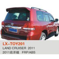 2011巡洋舰定风翼2011款丰田酷路泽60周年纪念款定风翼厂家直销