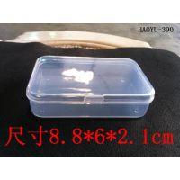 塑料盒 塑料收纳盒 pp盒 包装盒 药盒 盒子 零件盒 工具盒
