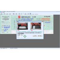 供应小巧票据打印软件