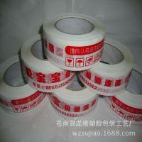 厂家供应 淘宝店logo印刷胶带 批量定制