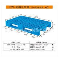 【热销产品】深圳印刷平面川字型卡板纸业塑胶托盘供应