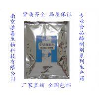 供应食品级α-淀粉酶南京添嘉直销价格,α-淀粉酶厂家哪家好