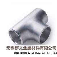 供应不锈钢等径三通价格不锈钢等径厂家不锈钢三通批发