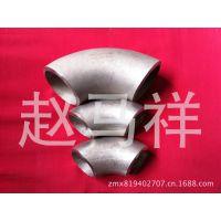 不锈钢冲压弯头 不锈钢焊接弯头 材质 304 316 316L 2520