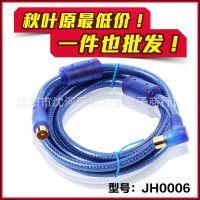 供应秋叶原线材 JH-0006 透明蓝高清射频线 有线电视线 1.8米