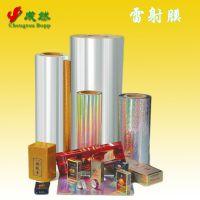 透明包装盒薄膜 bopp薄膜 包装膜 药品用镭射膜