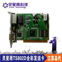 供应江苏总代灵星雨802全彩发送卡室内外LED显示屏控制卡TS802D发送卡