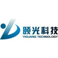 广州市颐光电子科技有限公司