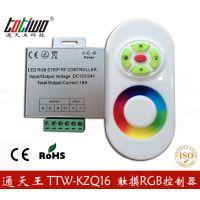 供应七彩控制器 RGB控制器 触摸七彩控制器 灯条控制器 LED控制器