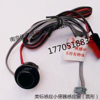 供应美标感应小便器8604感应窗美标小便感应器电路板南京小便感应器维修销售厂家直销品质保证