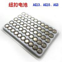 AG13 AG10 AG3纽扣电池批发