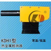 供应热金属检测器,KDH1热金属检测器,热金属检测器厂家
